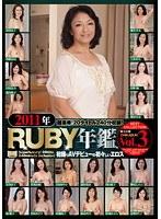 2011年RUBY年鑑 Vol.3 ダウンロード