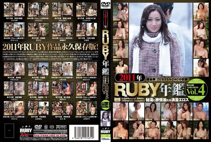 人妻、荒木瞳出演の無料熟女動画像。2011年RUBY年鑑 Vol.4
