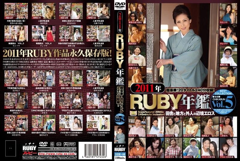 OL、黒崎ヒトミ(神津千絵子)出演の無料熟女動画像。2011年RUBY年鑑 Vol.5