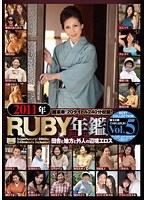 2011年RUBY年鑑 Vol.5 ダウンロード
