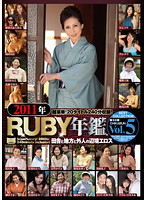 (17dbr00060)[DBR-060] 2011年RUBY年鑑 Vol.5 ダウンロード