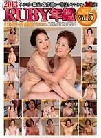 2013年RUBY年鑑 VOL.5 五十路・還暦・古希 高齢熟女たちのエロス ダウンロード