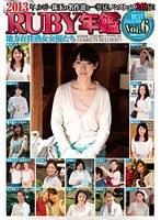 2013年RUBY年鑑 VOL.6 地方在住熟女女優たち ダウンロード