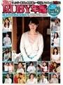 2013年RUBY年鑑 VOL.6 地方在住熟女女優たち
