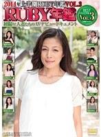 2014年上半期RUBY年鑑 Vol,3 初撮り!人妻たちのAVデビュードキュメント ダウンロード