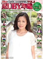 (17dbr00075)[DBR-075] 2014年上半期RUBY年鑑 Vol,3 初撮り!人妻たちのAVデビュードキュメント ダウンロード