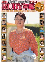 (17dbr00077)[DBR-077] 2014年上半期RUBY年鑑 Vol,5 日本全国・海外 旅情と熟女、いい旅エロ気分 ダウンロード