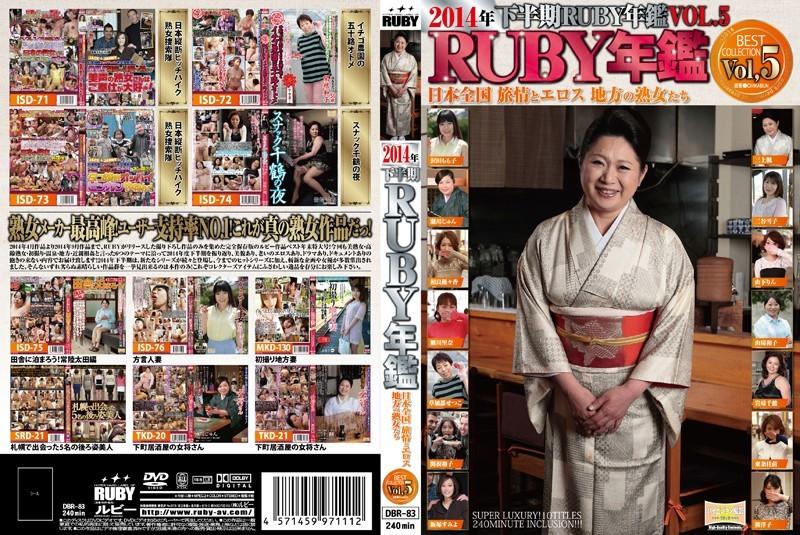 [DBR-083] 2014年下半期RUBY年鑑 Vol.5 日本全国 旅情とエロス 地方の熟女たち