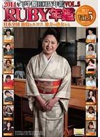 (17dbr00083)[DBR-083] 2014年下半期RUBY年鑑 Vol.5 日本全国 旅情とエロス 地方の熟女たち ダウンロード