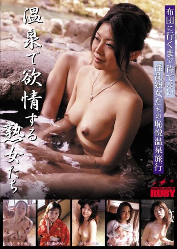 温泉で欲情する熟女たち