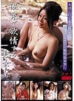 温泉で欲情する熟女たち ダウンロード