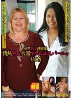 「世界熟女捜索隊 情熱熟女大国マダムエスパーニャ VOL.6」のパッケージ画像