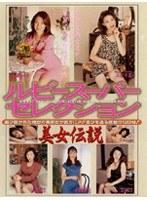 (17xrm11)[XRM-011] ルビースーパーセレクション 美女伝説 ダウンロード