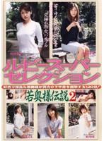 (17exrm17)[EXRM-017] ルビースーパーセレクション 若奥様伝説2 ダウンロード