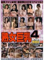 (17exrm23)[EXRM-023] ルビースーパーセレクション 熟女巨乳4時間スペシャル2 美熟女限定!! ダウンロード
