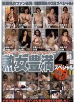 ルビースーパーセレクション 熟女豊満4時間スペシャル2 40歳以上限定!!