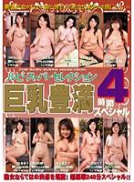 (17exrm25)[EXRM-025] ルビースーパーセレクション 巨乳豊満4時間スペシャル ダウンロード