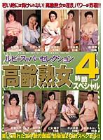 ルビースーパーセレクション 高齢熟女4時間スペシャル ダウンロード