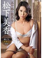 (17fmr00015)[FMR-015] 五十路の艶熟女 松下美香 ダウンロード