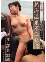 巨乳人妻 熱海温泉不倫旅行 井上晴美 33歳 ダウンロード
