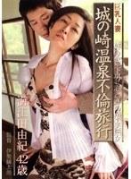 巨乳人妻 城の崎温泉不倫旅行 海江田由紀 42歳 ダウンロード