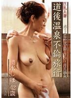 (17hfd03)[HFD-003] 巨乳人妻 道後温泉不倫旅行 清水しほ 42歳 ダウンロード