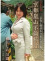 淫乱人妻 京都嵐山不倫旅行 藤川しの 31歳