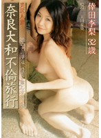 「美尻人妻 奈良大和不倫旅行 倖田李梨 32歳」のパッケージ画像