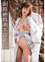 (17hfd08)[HFD-008] 美乳人妻 釧路糖路湖不倫旅行 坂下れい 39歳 ダウンロード