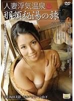 「人妻浮気温泉 那須秘湯の旅 坂田美影」のパッケージ画像