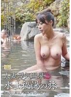 (17hfd00013)[HFD-013] 人妻浮気温泉 水上秘湯の旅 秋川真理 ダウンロード