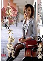 (17hfd00020)[HFD-020] 人妻、温泉、不倫旅行。 神崎久美 ダウンロード