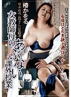 (17hkd01)[HKD-001] 母子姦通 お母さんは聖職者 女教師母のあぶない課外授業 ダウンロード