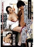 (17hkd02)[HKD-002] 母子姦通 お母さんは聖職者 看護師母のあぶない点滴注射 ダウンロード