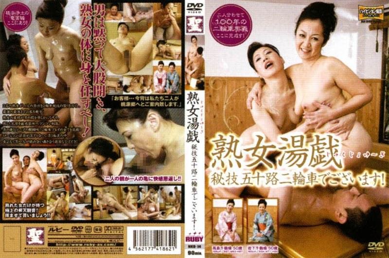 女湯にて、浴衣の人妻、高島千鶴出演の4P無料動画像。熟女湯戯 秘技五十路二輪車でございます!