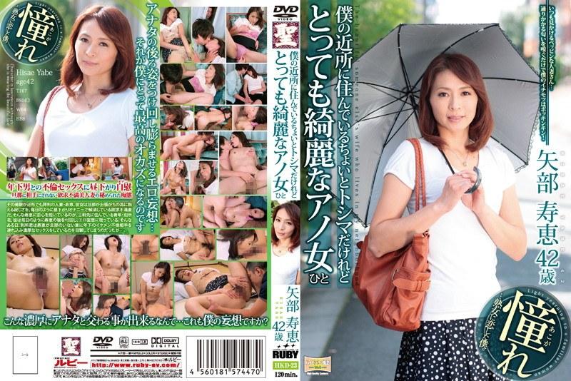 熟女、矢部寿恵出演の不倫無料動画像。僕の近所に住んでいるちょいとトシマだけれどとっても綺麗なアノ女(ひと) 矢部寿恵