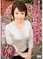 (17hkd00027)[HKD-027] 僕の近所に住んでいるちょいとトシマだけれどとっても綺麗なアノ女 林原秀美 ダウンロード