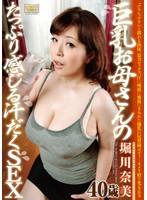 巨乳お母さんのたっぷり感じる汗だくSEX 堀川奈美 ダウンロード