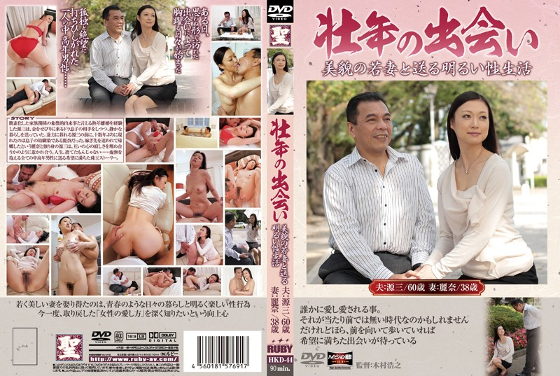 熟女、福元美砂恵(仲間麗奈)出演の無料動画像。壮年の出会い 美貌の若妻と送る明るい性生活 仲間麗奈