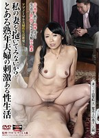 私の妻を抱いてみないか? とある熟年夫婦の刺激ある性生活 妻:三上由梨絵