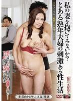 (17hkd00053)[HKD-053] 私の妻を抱いてみないか? とある熟年夫婦の刺激ある性生活 妻:美山かおり ダウンロード