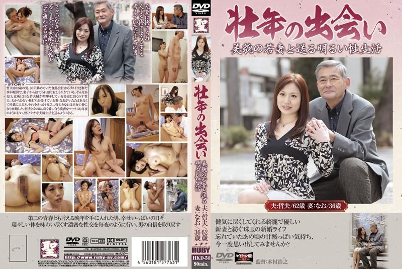 人妻、早川なお(柊かえで)出演の無料熟女動画像。壮年の出会い 美貌の若妻と送る明るい性生活 早川なお