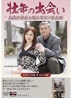 壮年の出会い 美貌の若妻と送る明るい性生活 早川なお ダウンロード