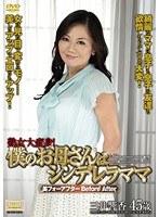(17hkd00058)[HKD-058] 熟女大変身! 僕のお母さんはシンデレラママ 三井響香 ダウンロード