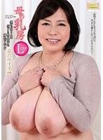 母の乳房 僕のお母さんは信じられないほどの爆乳なんです 富沢みすず