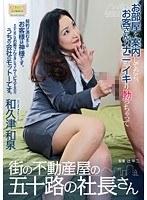 (17hkd00086)[HKD-086] 街の不動産屋の五十路の社長さん 和久津和泉 ダウンロード