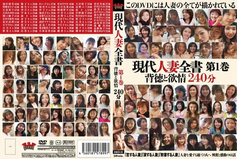 人妻、池田留美出演の絶頂無料熟女動画像。現代人妻全書 第1巻 背徳と欲情 240分