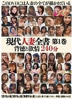 現代人妻全書 第1巻 背徳と欲情 240分 ダウンロード