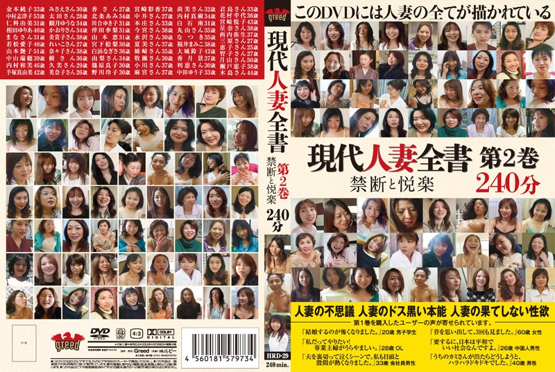 [HRD-029] 現代人妻全書 第2巻 禁断と悦楽 240分