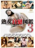 熟女自慰図鑑 3